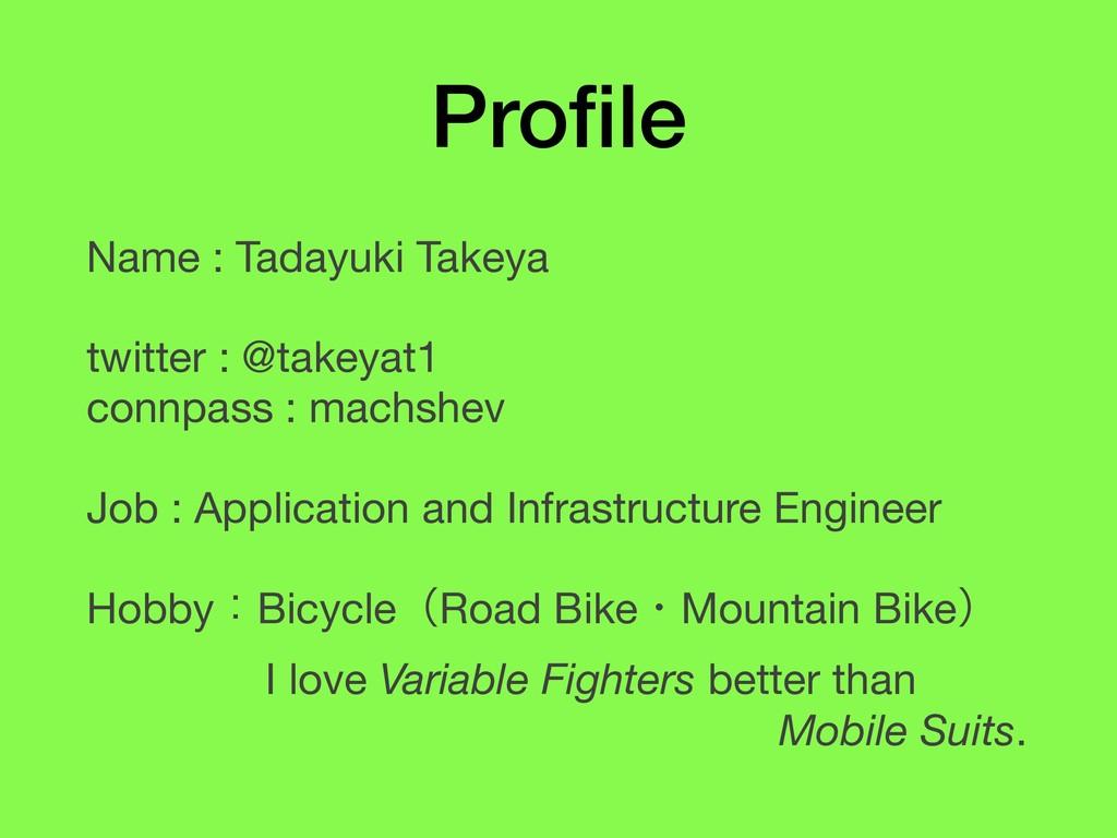 Profile Name : Tadayuki Takeya  twitter : @takey...