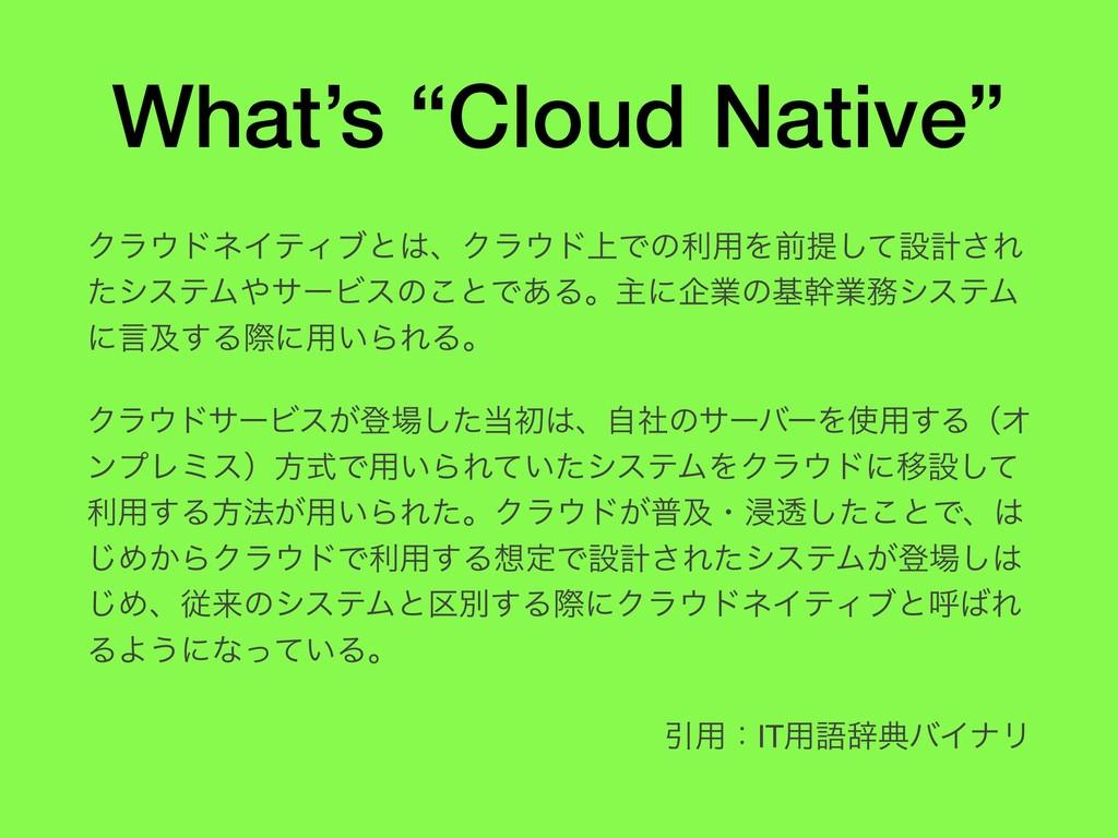 "What's ""Cloud Native"" ΫϥυωΠςΟϒͱɺΫϥυ্Ͱͷར༻Λલఏ͠..."