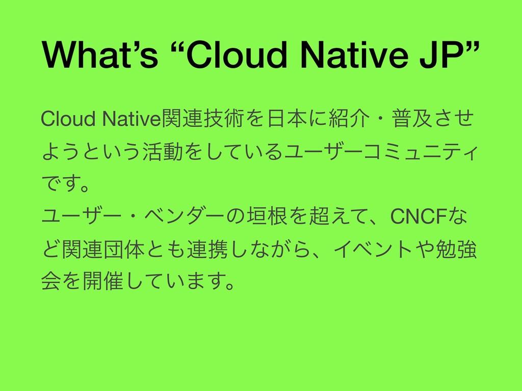 "What's ""Cloud Native JP"" Cloud Nativeؔ࿈ٕज़Λຊʹհ..."