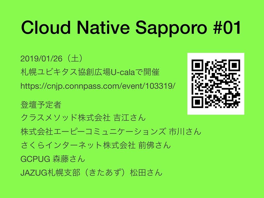 Cloud Native Sapporo #01 2019/01/26ʢʣ  ຈϢϏΩλε...