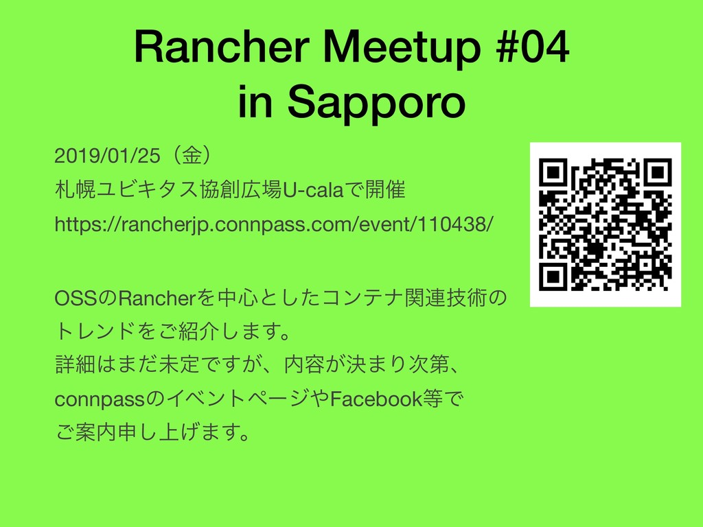 Rancher Meetup #04 in Sapporo 2019/01/25ʢۚʣ  ...