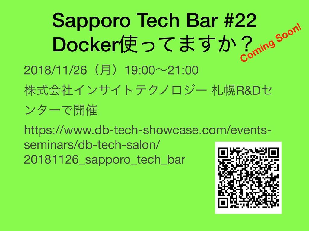 Sapporo Tech Bar #22 Dockerͬͯ·͔͢ʁ 2018/11/26ʢ݄...