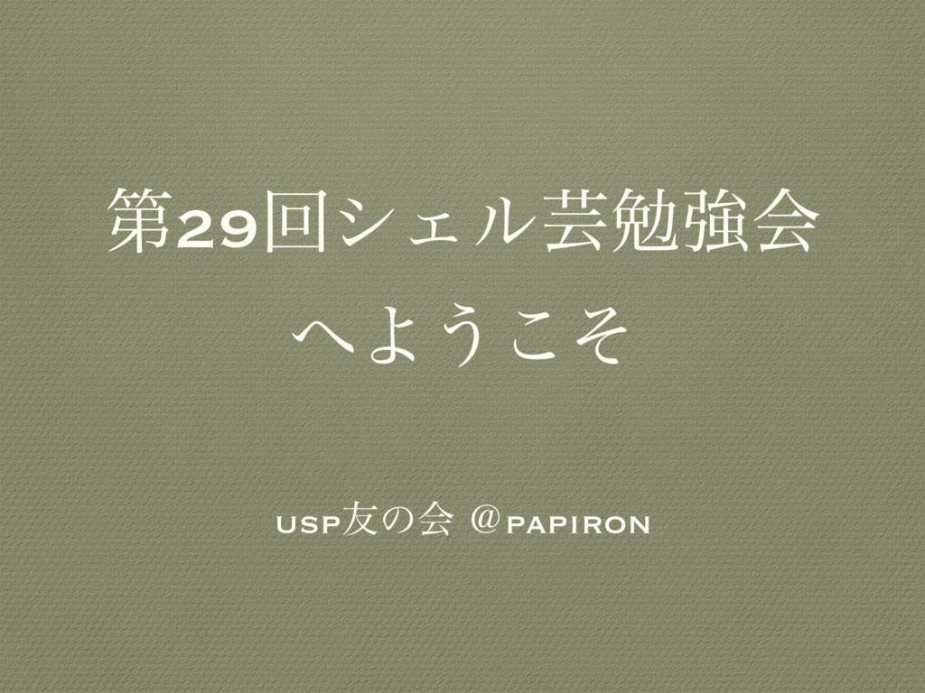ୈ29ճγΣϧܳษڧձ Α͏ͦ͜ usp༑ͷձ ˏpapiron