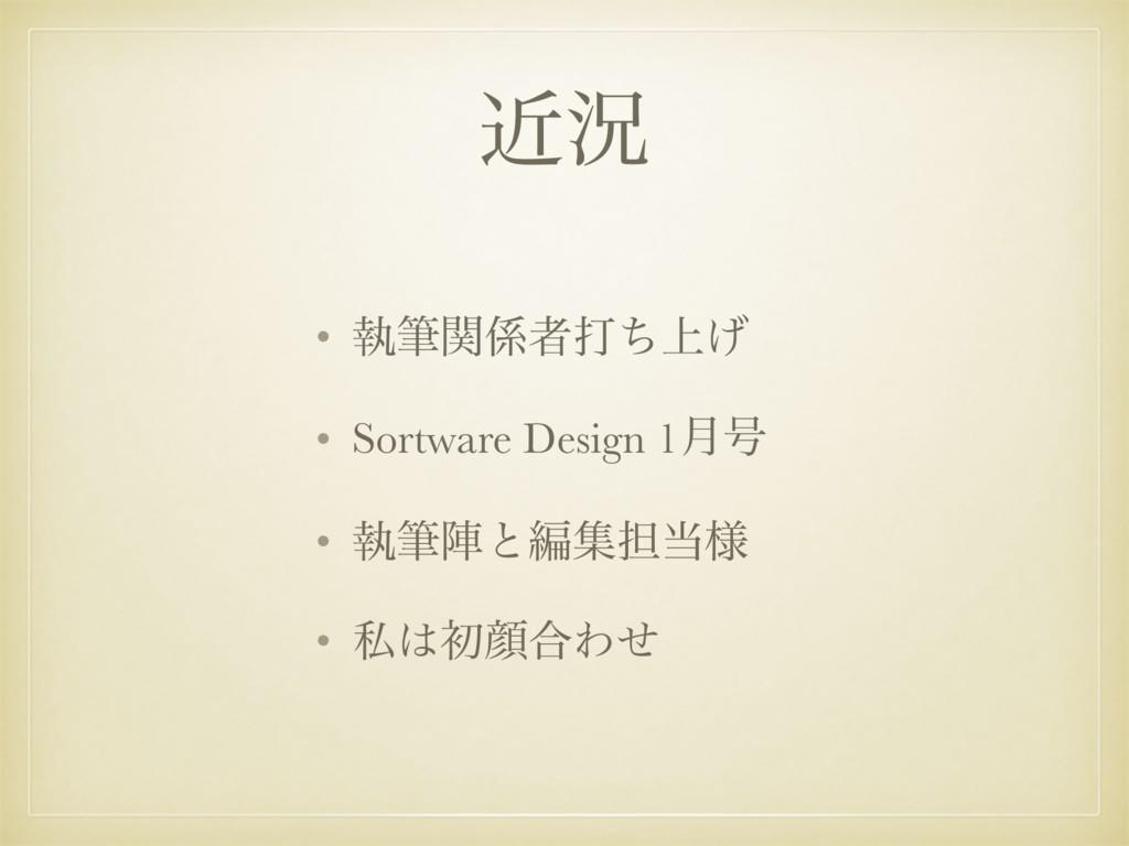 ۙگ • ࣥචؔऀଧ্ͪ͛ • Sortware Design 1݄߸ • ࣥචਞͱฤू୲...