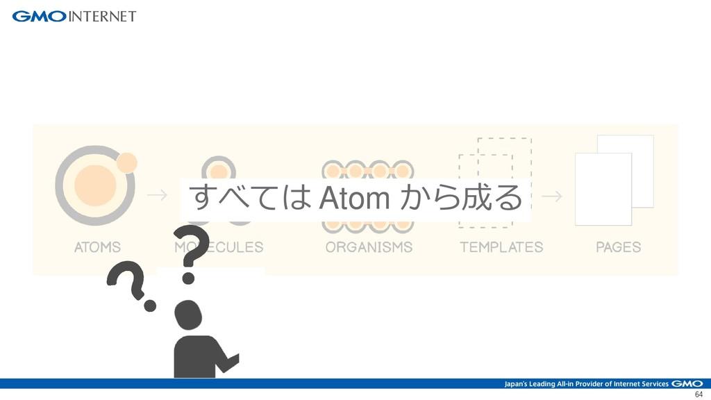 64 すべては Atom から成る