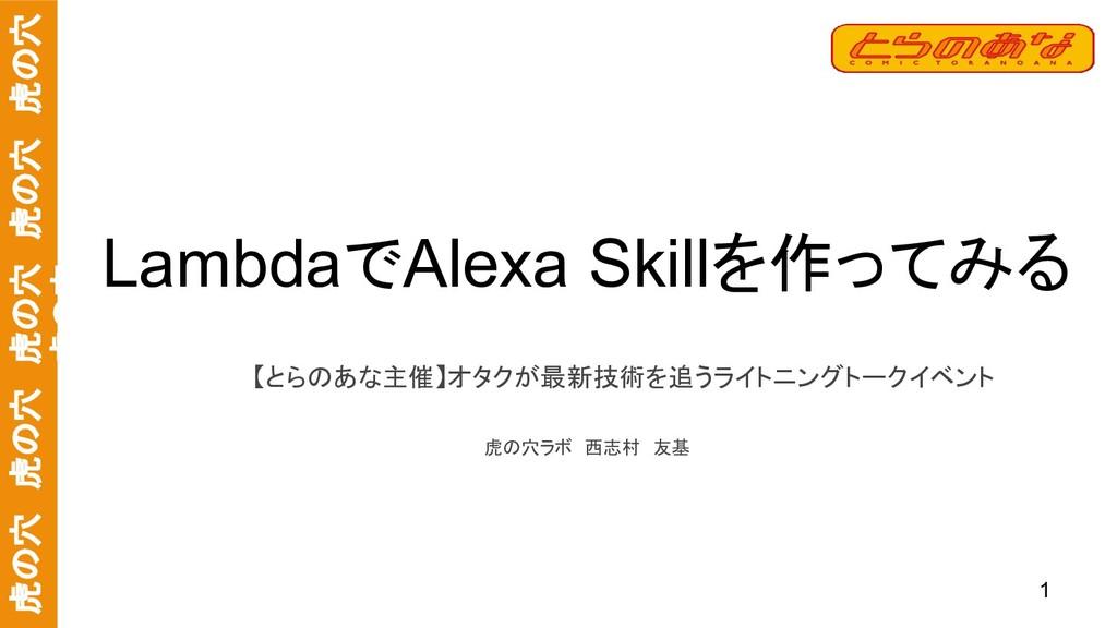 虎の穴 虎の穴 虎の穴 虎の穴 虎の穴 虎の穴 LambdaでAlexa Skillを作ってみ...