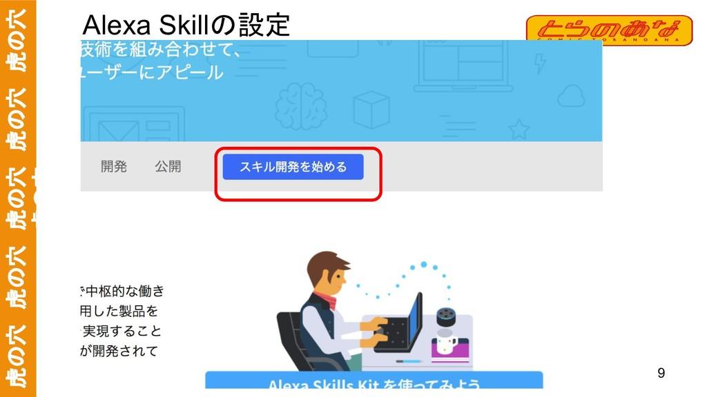 虎の穴 虎の穴 虎の穴 虎の穴 虎の穴 虎の穴 Alexa Skillの設定 9