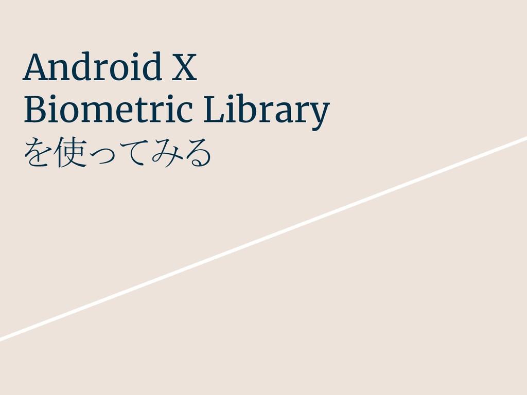 Android X Biometric Library を使ってみる