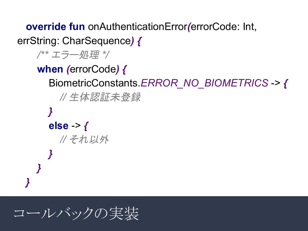 コールバックの実装 override fun onAuthenticationError(er...