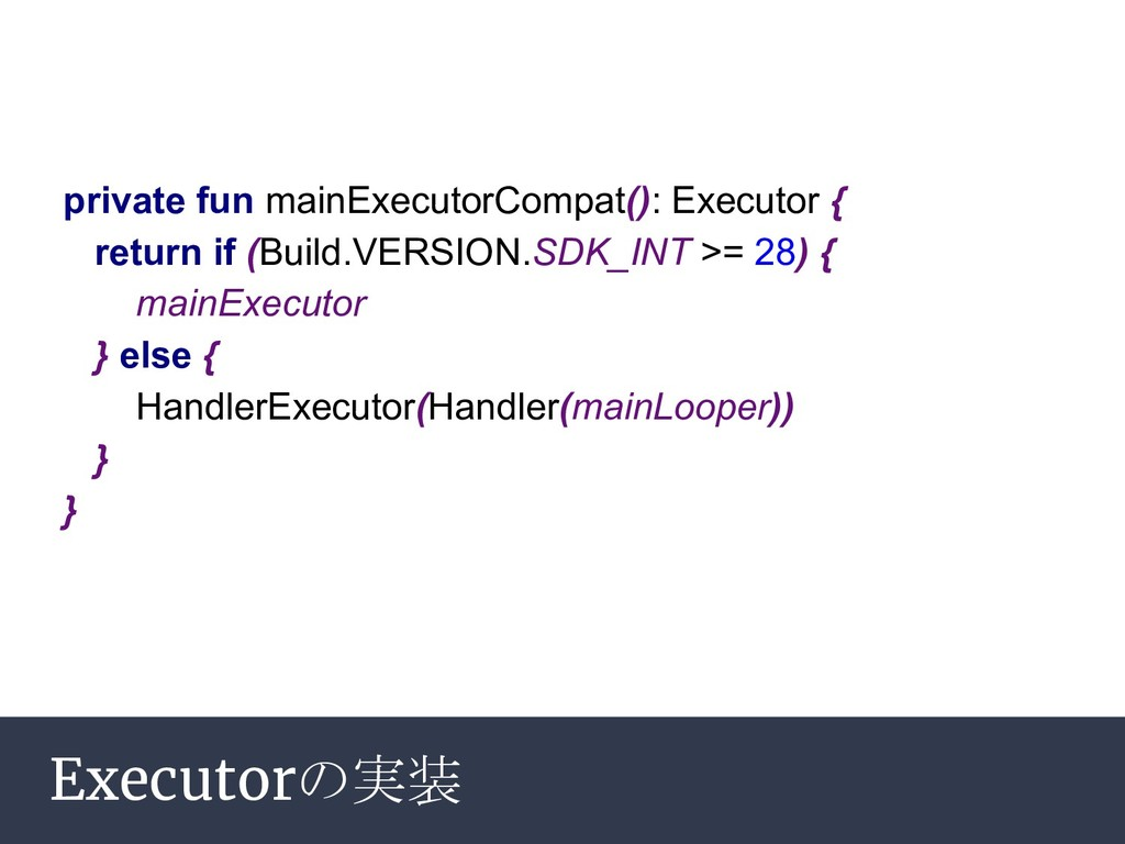 Executorの実装 private fun mainExecutorCompat(): E...