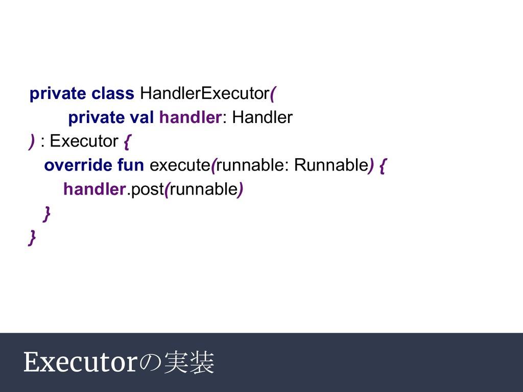 Executorの実装 private class HandlerExecutor( priv...