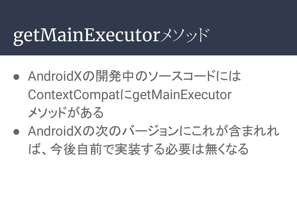 getMainExecutorメソッド ● AndroidXの開発中のソースコードには Con...