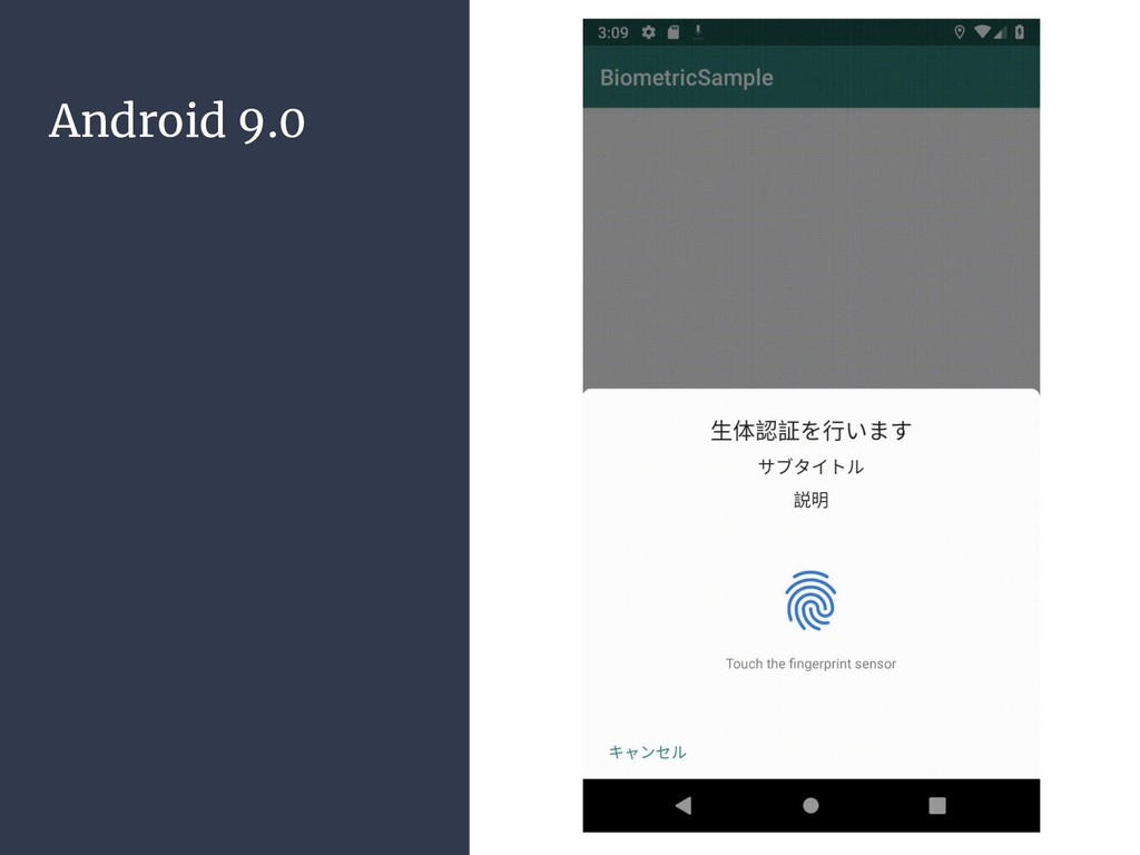 Android 9.0