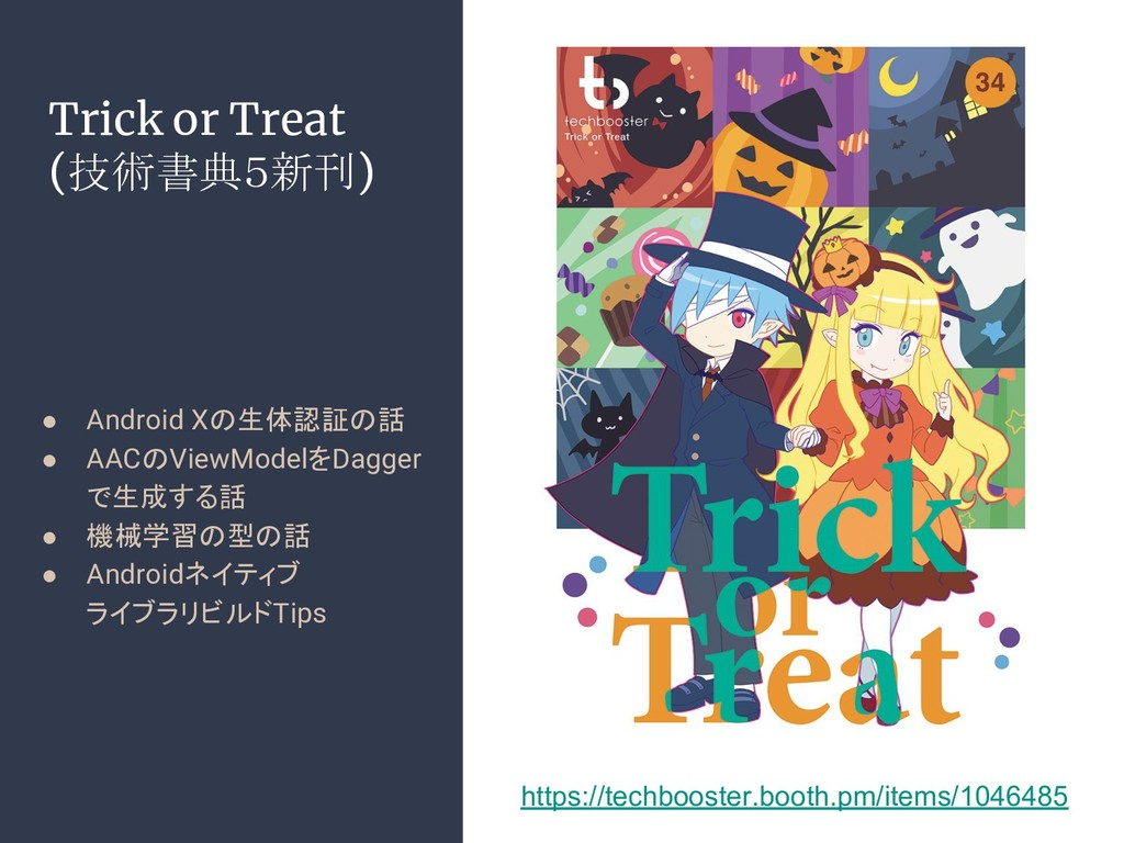 Trick or Treat (技術書典5新刊) ● Android Xの生体認証の話 ● A...