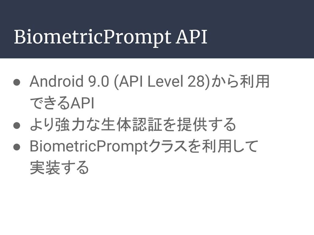 ● Android 9.0 (API Level 28)から利用 できるAPI ● より強力な...