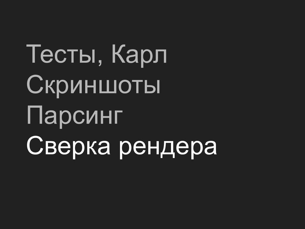Тесты, Карл Скриншоты Парсинг Сверка рендера