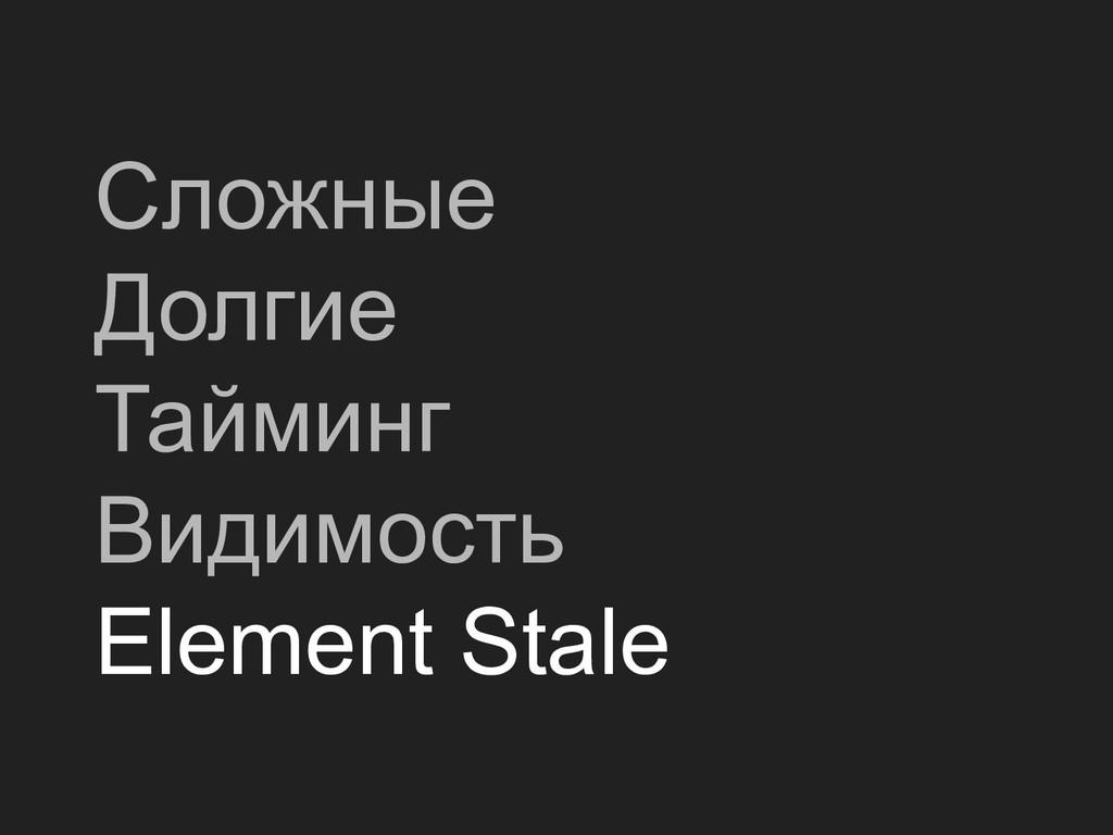Сложные Долгие Тайминг Видимость Element Stale