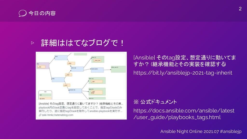 今日の内容 Ansible Night Online 2021.07 #ansiblejp 2...