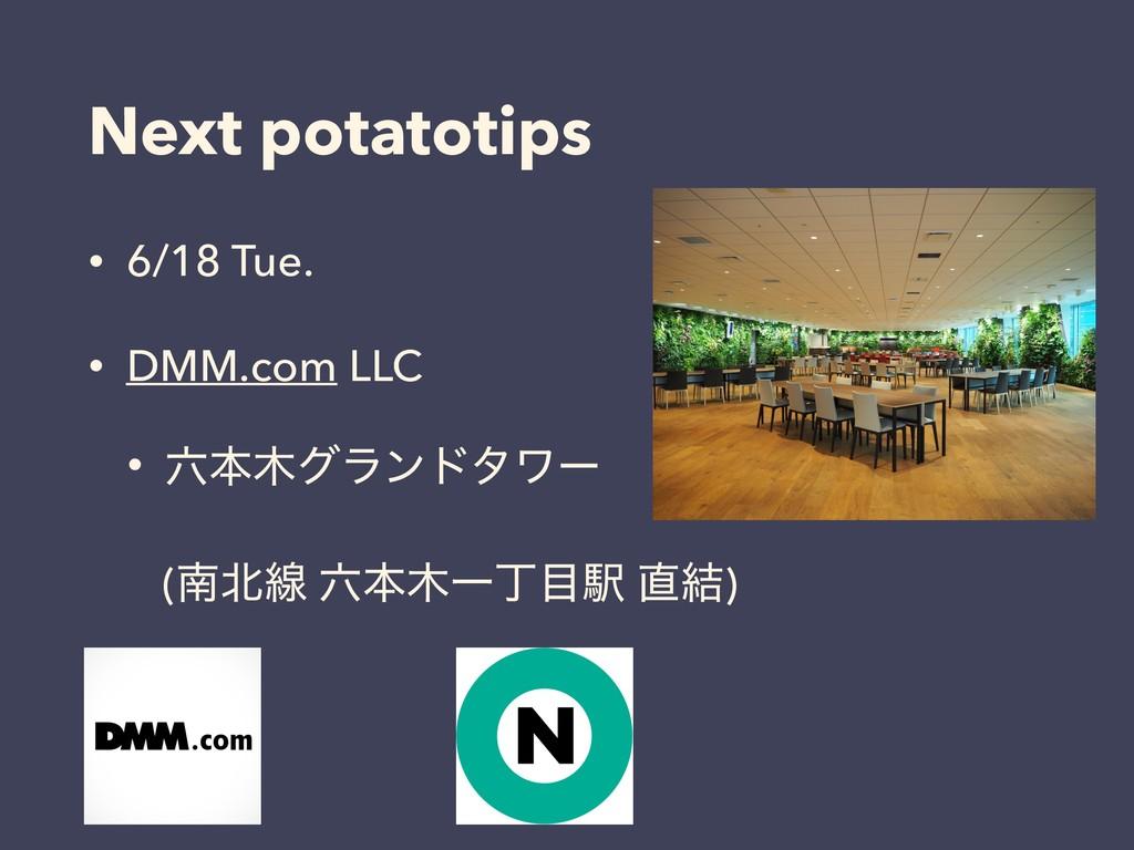 Next potatotips • 6/18 Tue. • DMM.com LLC • ຊ...