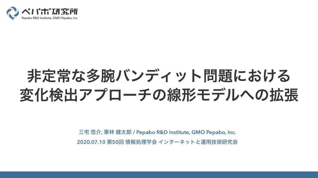  ༔հ, ܀ྛ ݈ଠ / Pepabo R&D Institute, GMO Pepab...