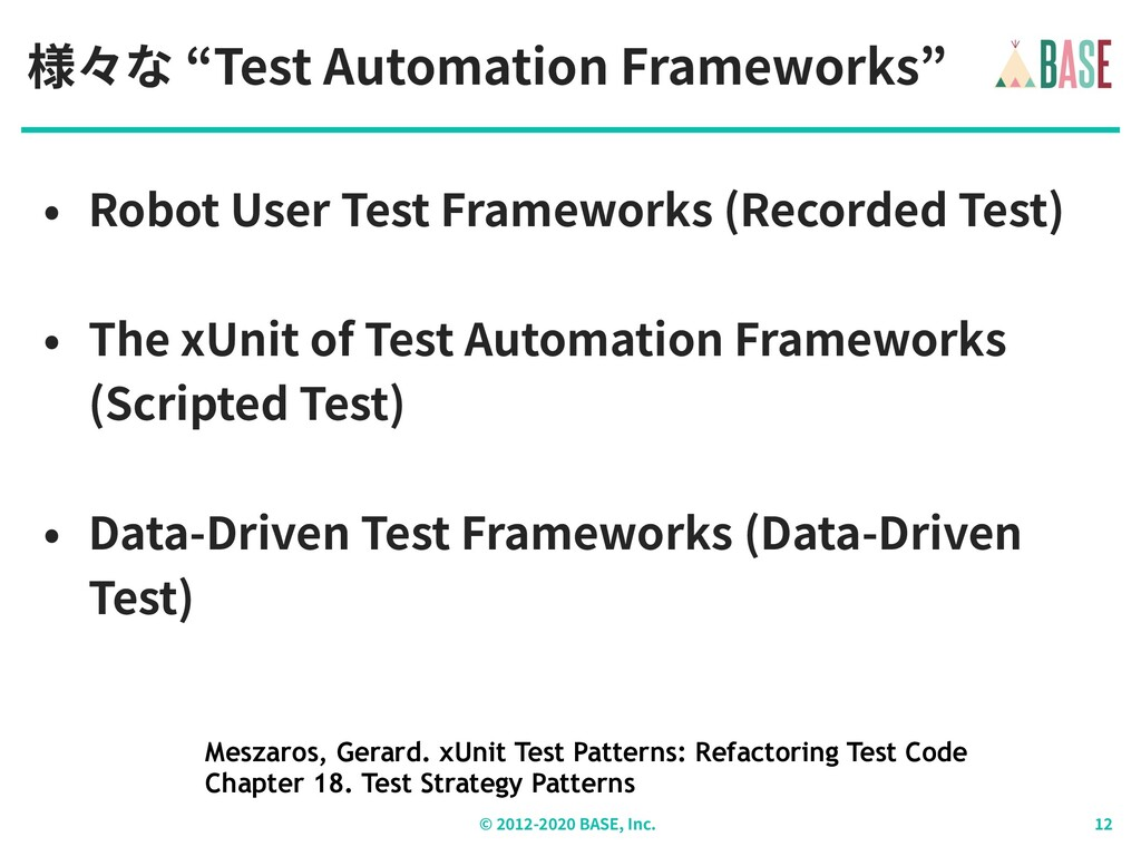 "© - BASE, Inc. 様々な ""Test Automation Frameworks""..."