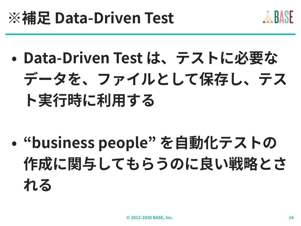 © - BASE, Inc. ※補⾜ Data-Driven Test • Data-Driv...