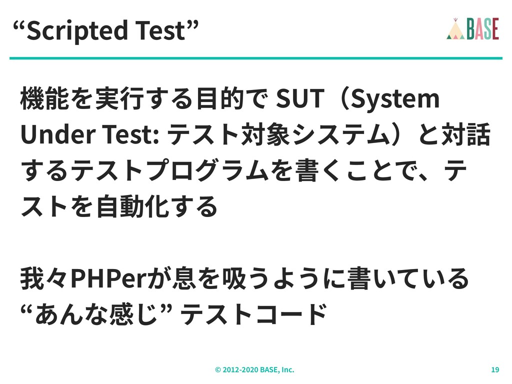 "© - BASE, Inc. ""Scripted Test"" 機能を実⾏する⽬的で SUT(S..."
