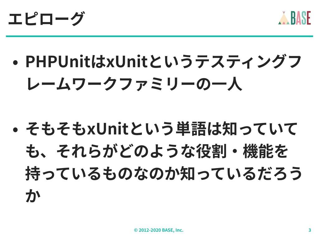 © - BASE, Inc. エピローグ • PHPUnitはxUnitというテスティングフ ...