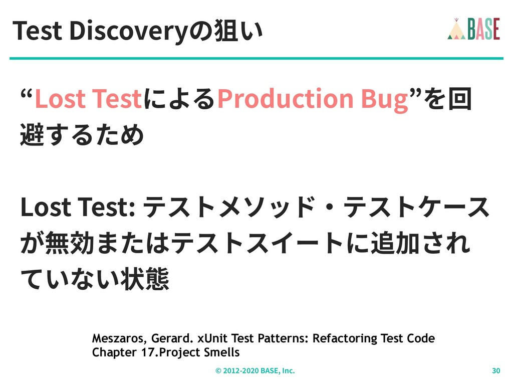 "© - BASE, Inc. Test Discoveryの狙い ""Lost TestによるP..."