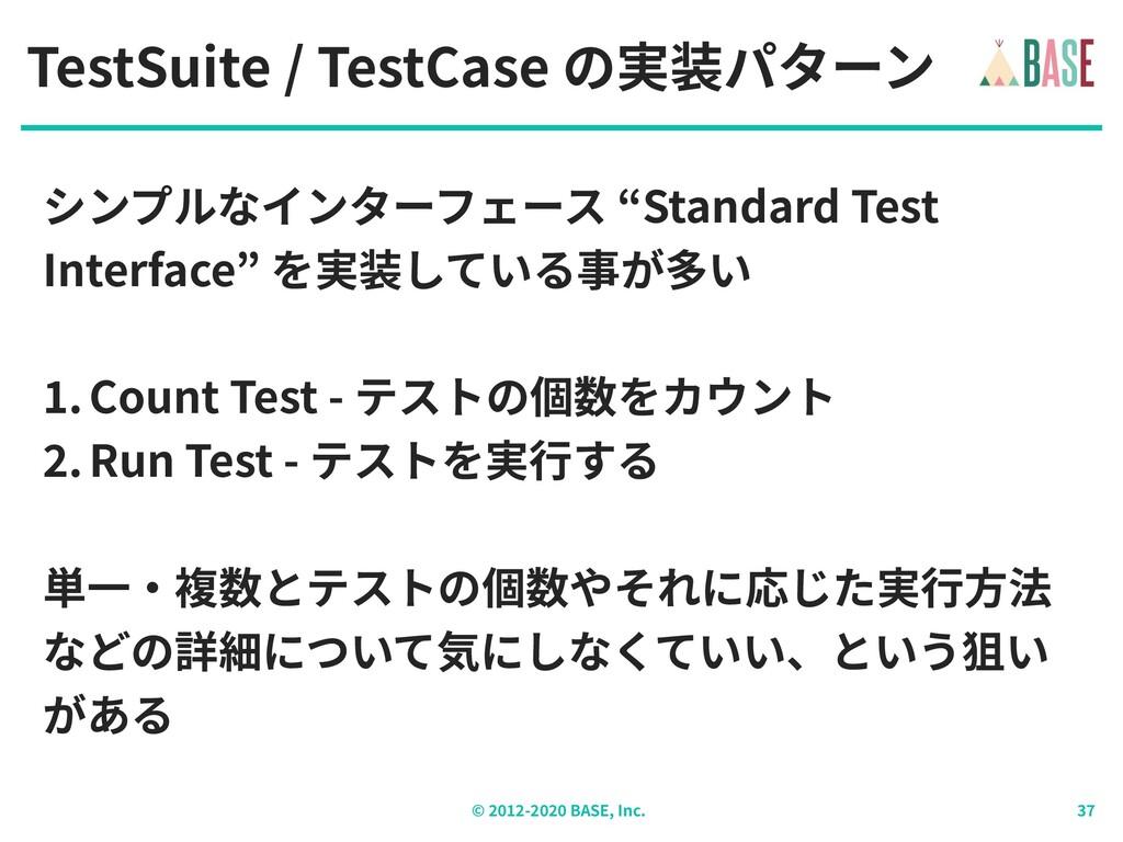 © - BASE, Inc. TestSuite / TestCase の実装パターン シンプ...