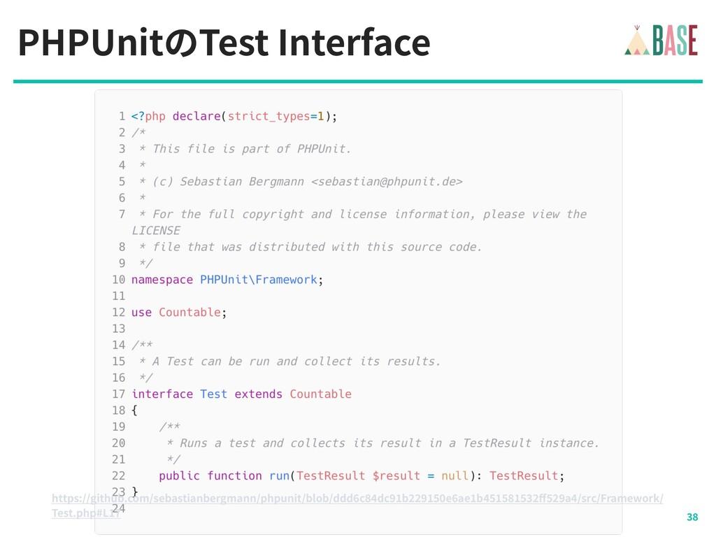 © - BASE, Inc. PHPUnitのTest Interface https://g...