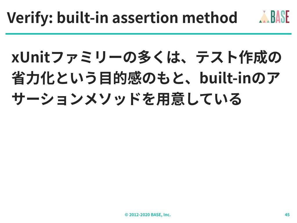 © - BASE, Inc. Verify: built-in assertion metho...