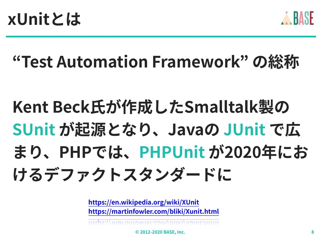 "© - BASE, Inc. xUnitとは ""Test Automation Framewo..."