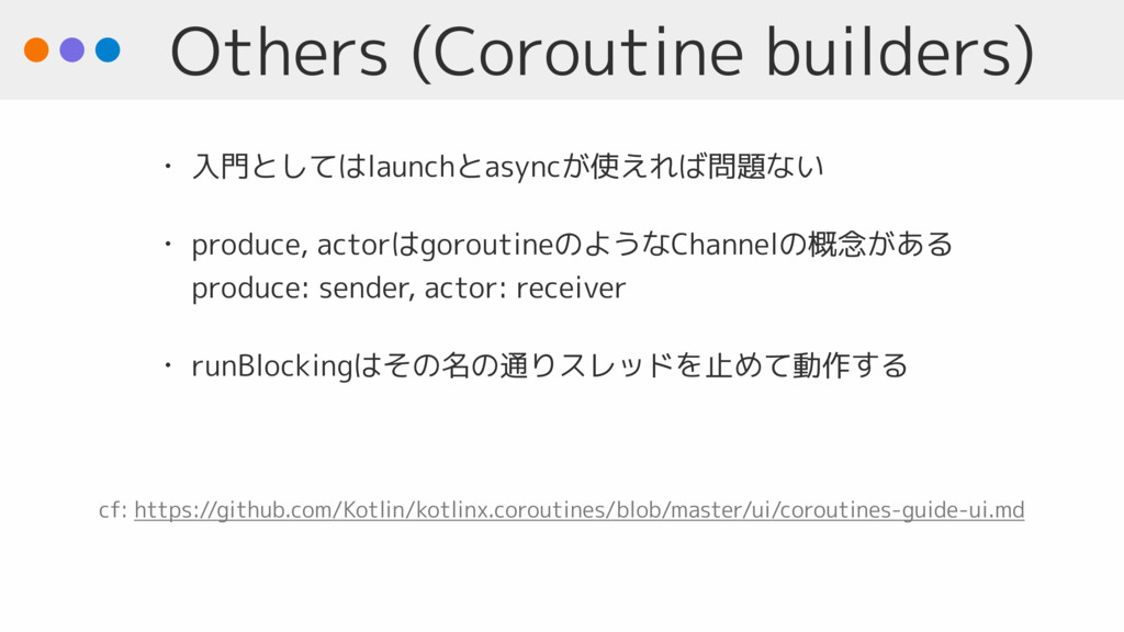 Others (Coroutine builders) • 入門としてはlaunchとasyn...