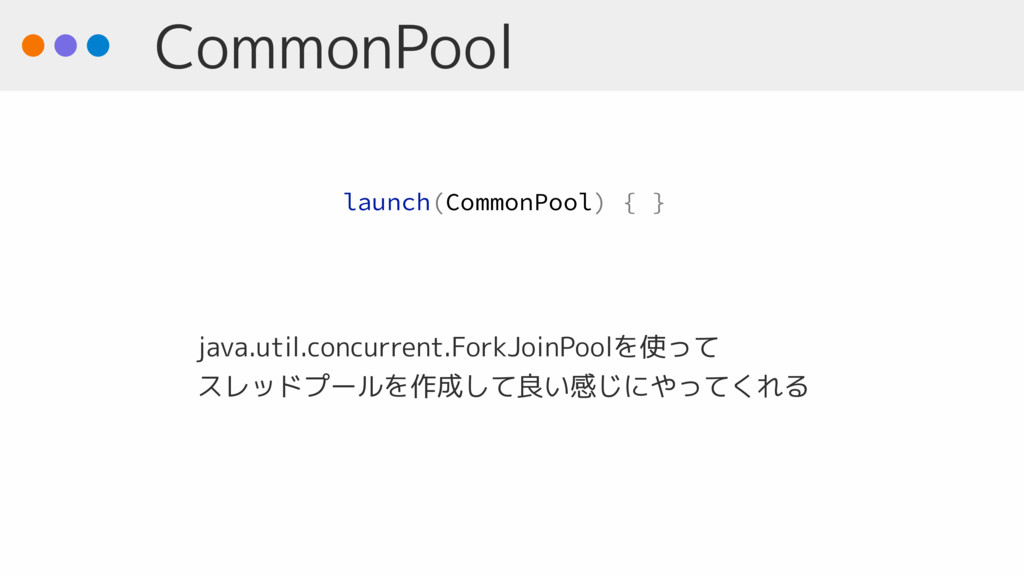 CommonPool java.util.concurrent.ForkJoinPoolを使っ...