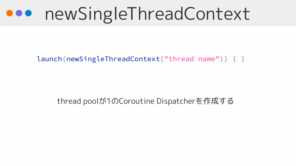 newSingleThreadContext thread poolが1のCoroutine ...