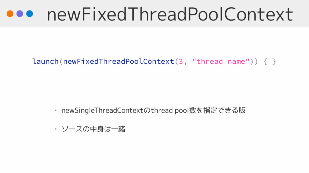 newFixedThreadPoolContext • newSingleThreadCont...