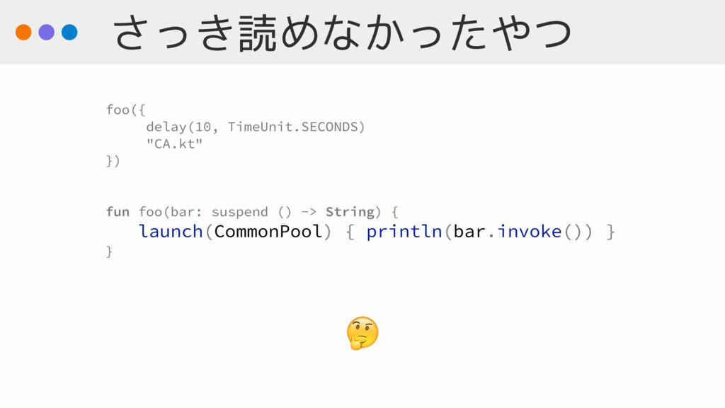 さっき読めなかったやつ  foo({ delay(10, TimeUnit.SECONDS) ...