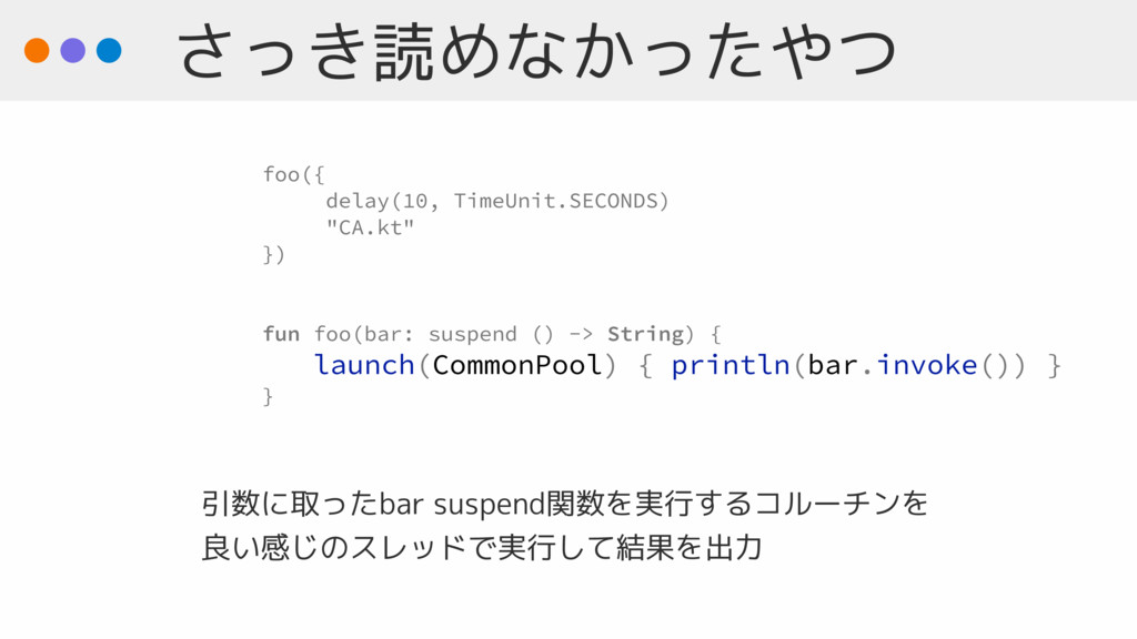 """さっき読めなかったやつ foo({ delay(10, TimeUnit.SECONDS) """"..."""