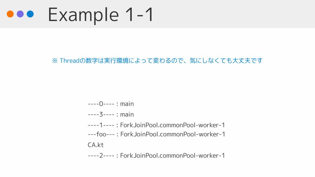 Example 1-1 ----0---- : main ----3---- : main -...