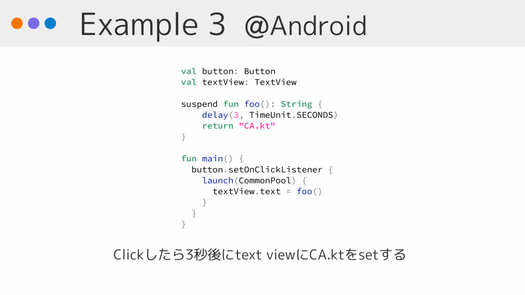 Example 3 @Android Clickしたら3秒後にtext viewにCA.ktを...
