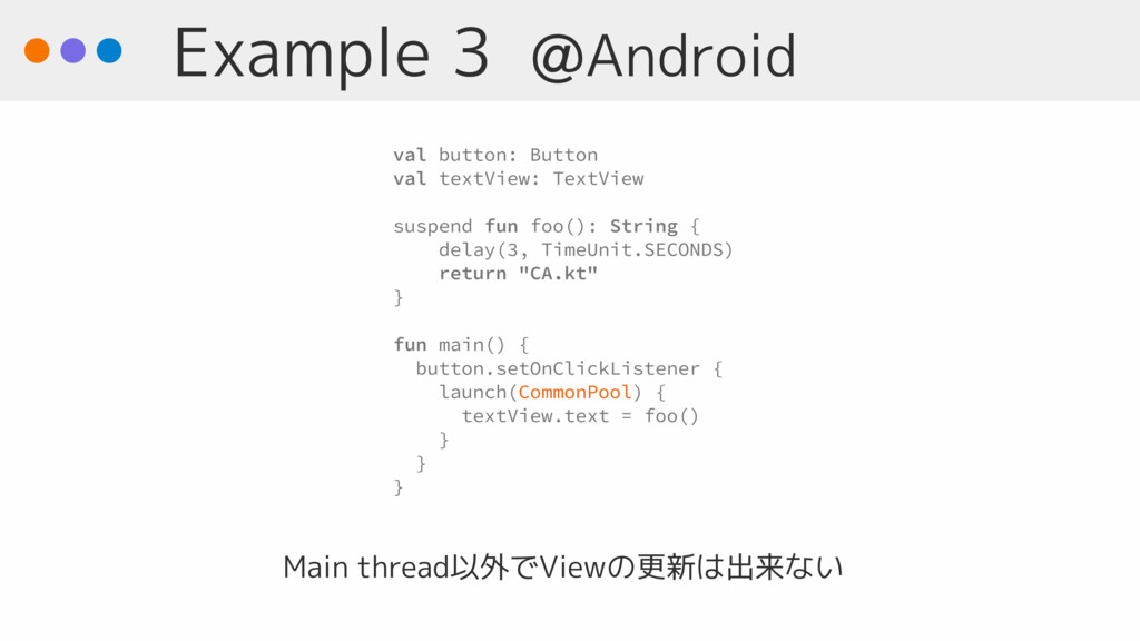 Example 3 @Android Main thread以外でViewの更新は出来ない v...