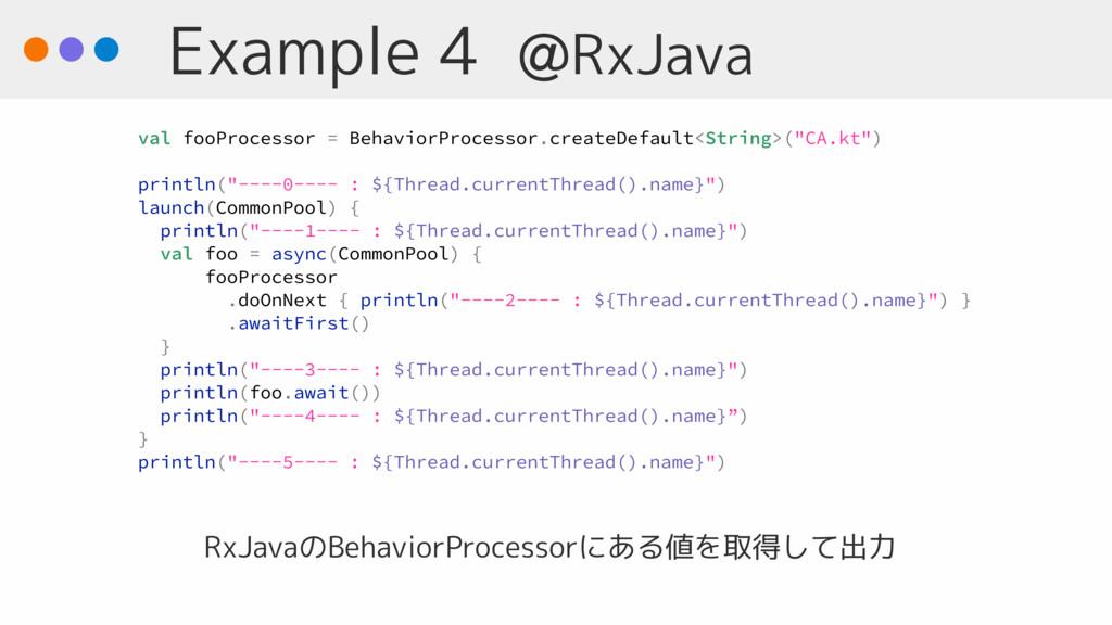 Example 4 @RxJava RxJavaのBehaviorProcessorにある値を...
