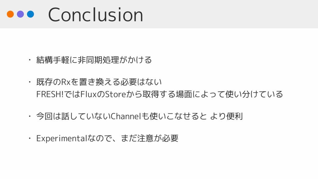 Conclusion • 結構手軽に非同期処理がかける • 既存のRxを置き換える必要はない...