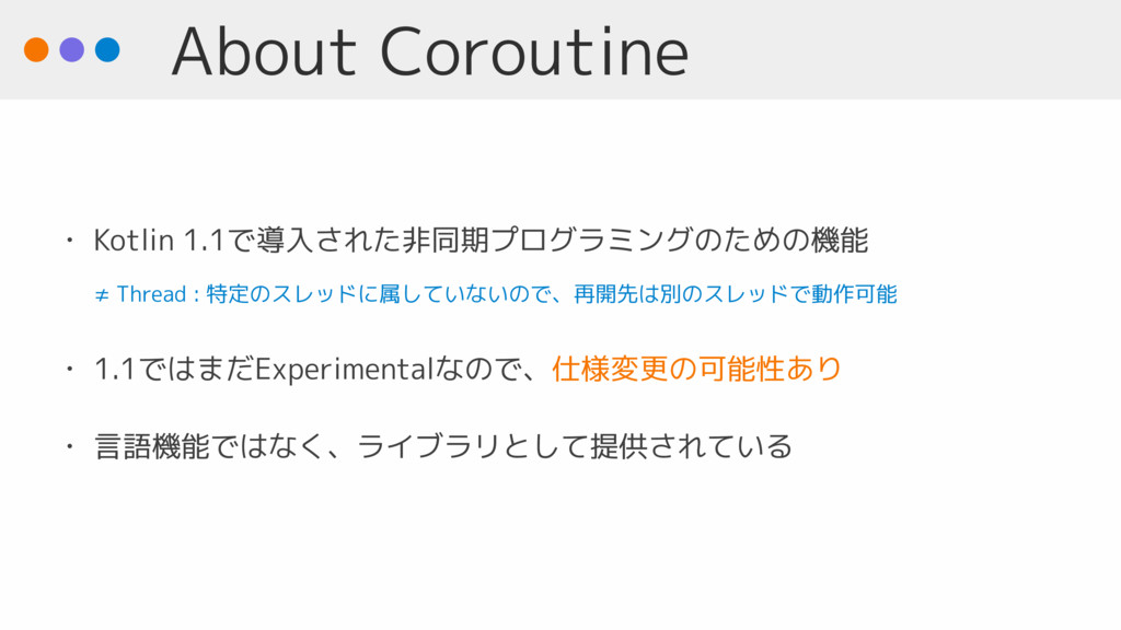 About Coroutine • Kotlin 1.1で導入された非同期プログラミングのため...