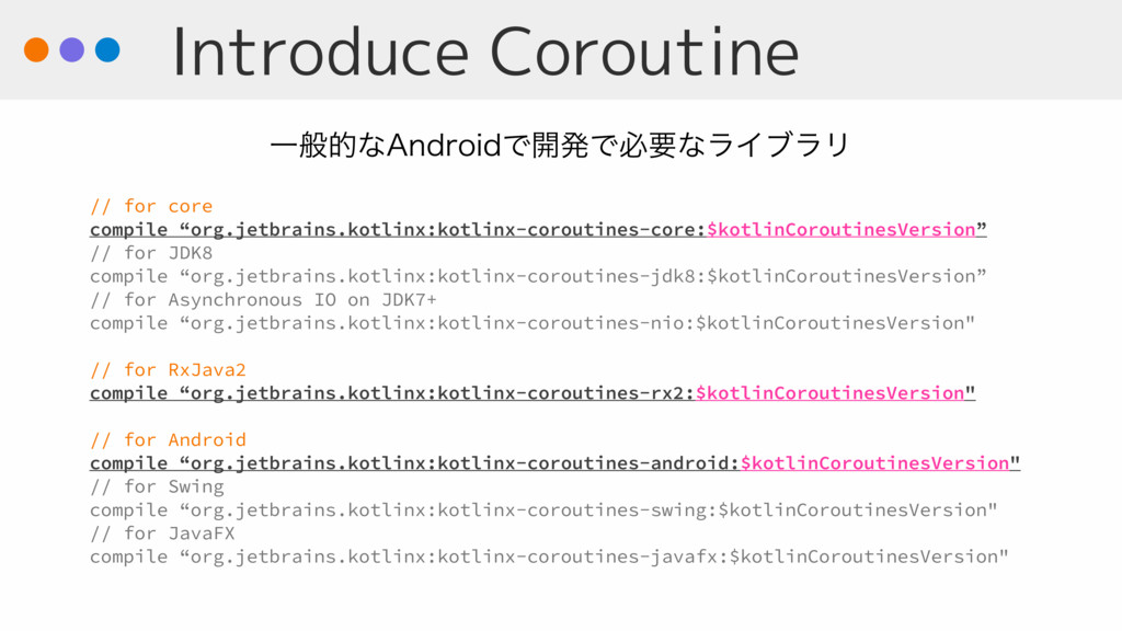 "Introduce Coroutine // for core compile ""org.je..."