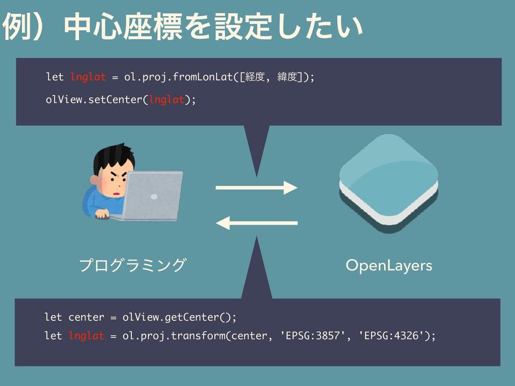 ϓϩάϥϛϯά OpenLayers ྫʣத৺࠲ඪΛઃఆ͍ͨ͠ let lnglat = ol...