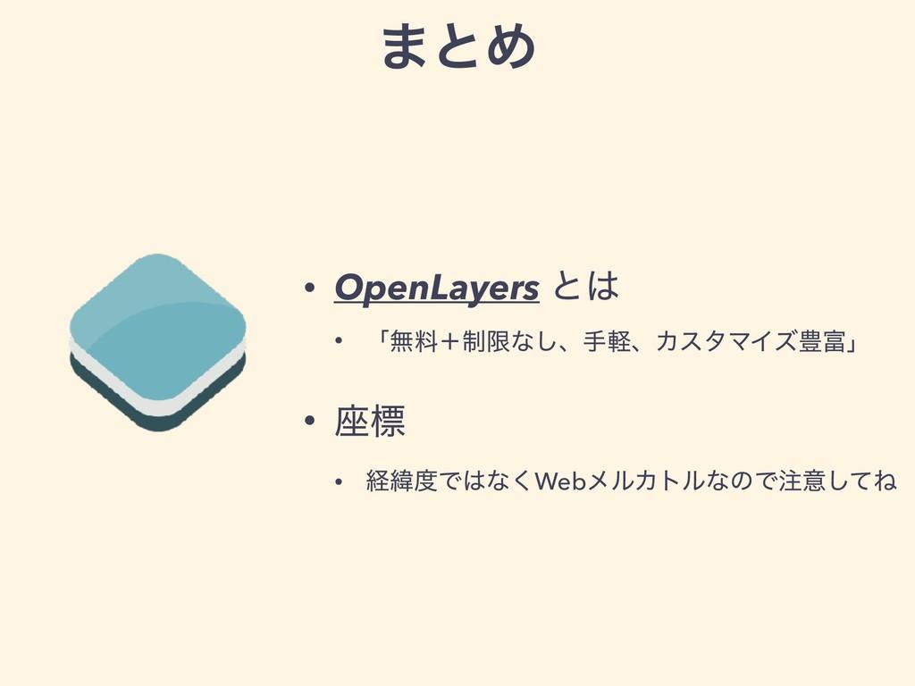 ·ͱΊ • OpenLayers ͱ • ʮແྉʴ੍ݶͳ͠ɺखܰɺΧελϚΠζ๛ʯ • ࠲...