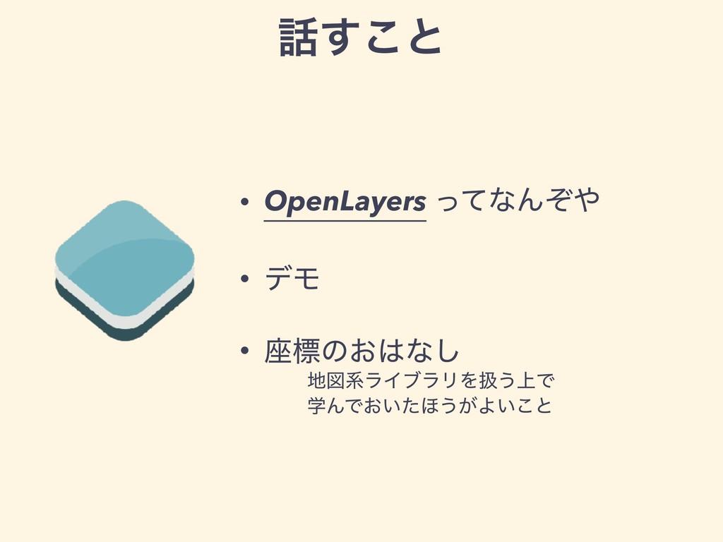 ͢͜ͱ • OpenLayers ͬͯͳΜͧ • σϞ • ࠲ඪͷ͓ͳ͠ ɹɹਤܥϥΠ...