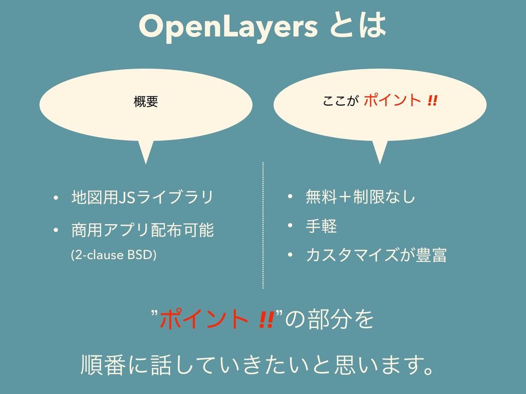 OpenLayers ͱ • ਤ༻JSϥΠϒϥϦ • ༻ΞϓϦՄ (2-claus...